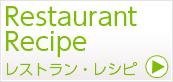 レストラン・レシピ