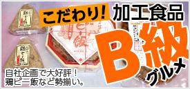 B級グルメ