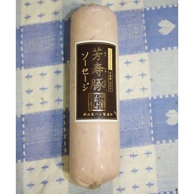 芳寿豚ソーセージ ほうじゅんとん