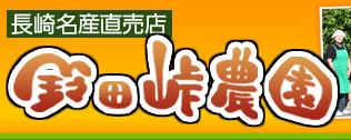鈴田峠農園