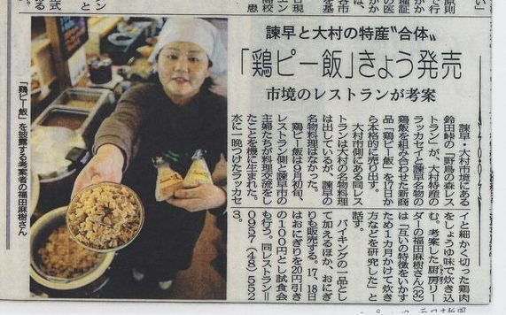 西日本新聞 取材 鶏ピー飯